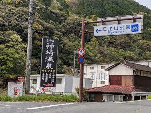 仁比山公園入口