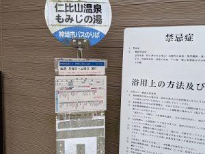 神埼市コミュニティーバス乗り場
