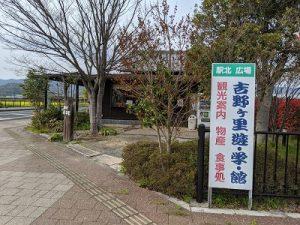 吉野ヶ里 遊・学・館