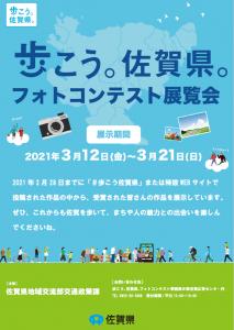 歩こう。佐賀県。フォトコンテスト展覧会