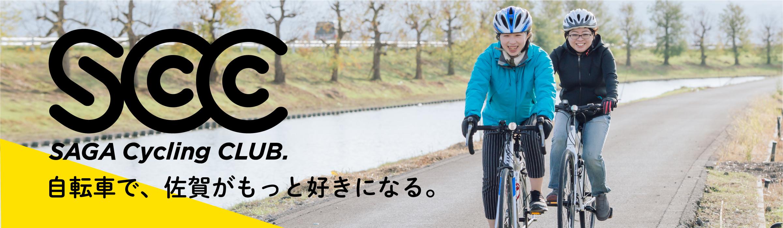 佐賀サイクリングクラブ