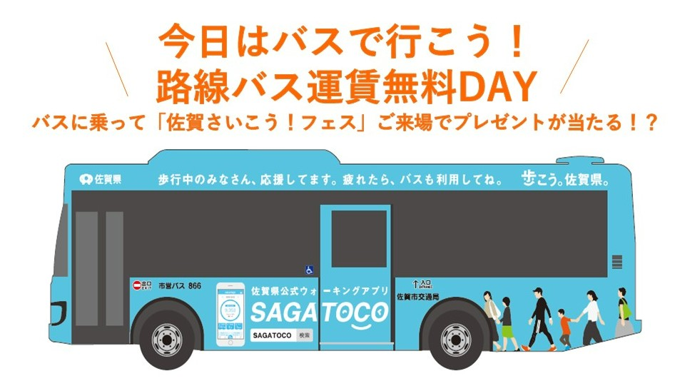 路線バス無料デー